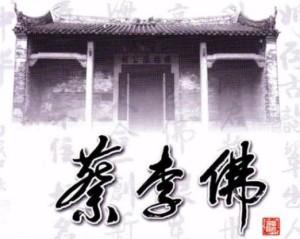 Puerta y letras Chinas